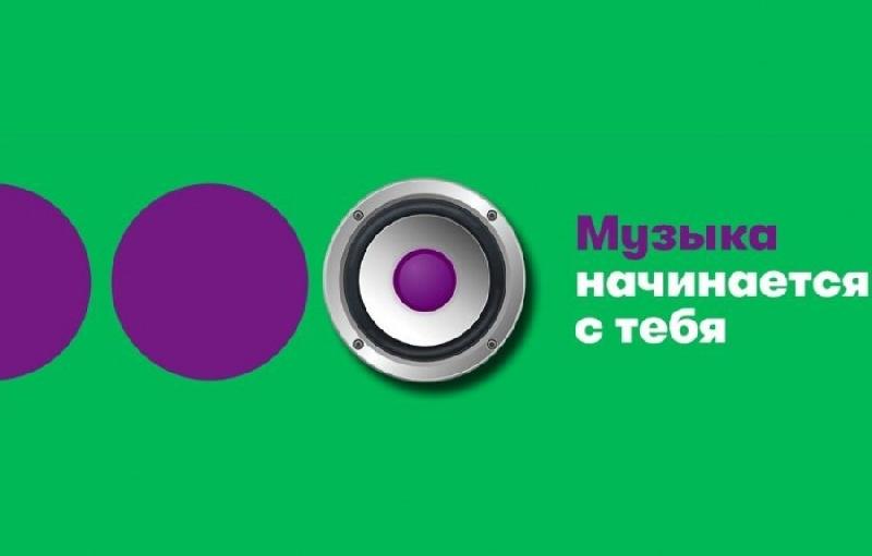 «МегаФон» предлагает безлимитный трафик наЯндекс. Музыку, Boom иZvooq