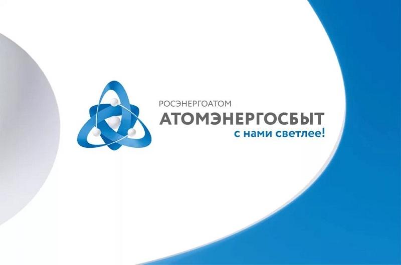 АтомЭнергоСбыт усовершенствовал услугу «Электронный счет»