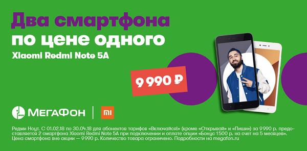 Для него и для неё  «МегаФон» предлагает два смартфона на цене одного c3df6a44cf0