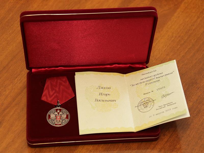 Поздравления с медалью ордена за заслуги перед отечеством