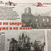 Уникальный спецвыпуск «Рабочего пути» будет распространяться по Смоленской области