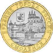 Десятирублевая монета с изображением Смоленска