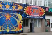 Бессмертен ли игорный бизнес в Смоленске