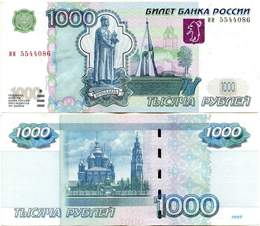 Новая 1000-рублевка