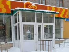 Супермаркет Сота