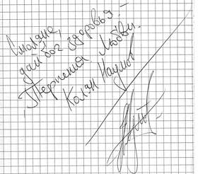 Автограф Коляна