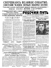 К 50-летию первого полета человека в космос. Юбилейная эстафета в Смоленске