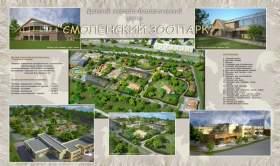 В Смоленске начинается строительство зоопарка