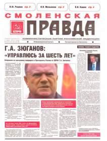 Смоленские коммунисты заявили о появлении фальшивых газет оппозиции