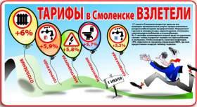 В Смоленске с 1 июля взлетят тарифы
