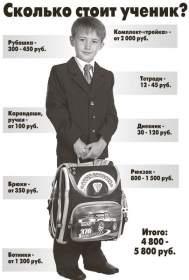 Смоленск. Сколько стоит ученик