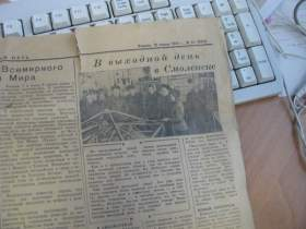 «Рабочепутейский» привет из 1956 года