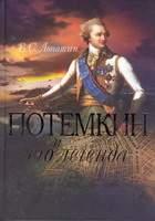Потемкин
