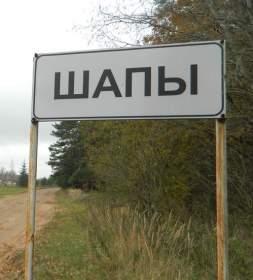 Как в деревне сто губернаторских тысяч делили