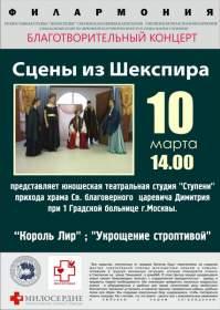 10 марта в Смоленске пройдет благотворительный концерт