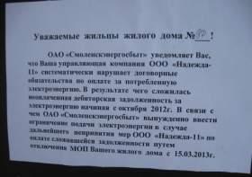 В Смоленске ряд домов в микрорайоне Королевка оставят без электричества?
