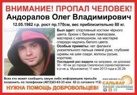 В Смоленской области пропал человек