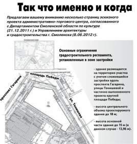 Так что именно и когда построят на площади Победы в Смоленске?