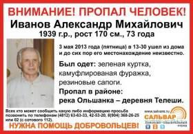 В Смоленской области пропал пожилой мужчина