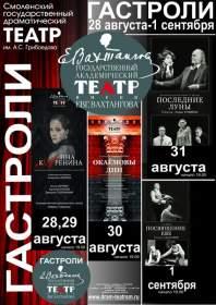 В Смоленск приедет Театр Вахтангова