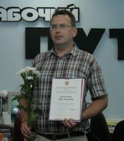 «Рабочепутейцев» поблагодарил министр связи и Дума