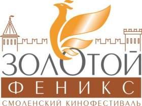 Программа Шестого Всероссийского кинофестиваля актеров-режиссеров «Золотой Феникс»