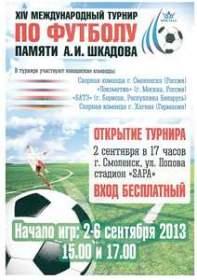 В Смоленске пройдет международный футбольный турнир памяти Александра Шкадова