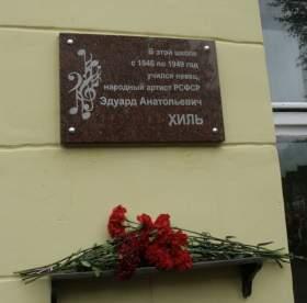 Память Эдуарда Хиля увековечили в Смоленске