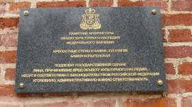 На башнях Смоленской крепостной стены появились таблички с названиями