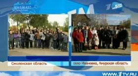 Детям из Амурской области устроили телемост с родителями