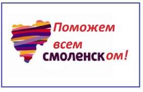 """В Смоленске проходит благотворительная акция """"Поможем Дальнему Востоку!"""""""