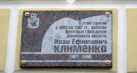В Смоленске открыли мемориальную доску Ивану Ефимовичу Клименко