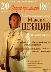 20 октября на сцене Смоленской областной филармонии выступит Максим Щербицкий