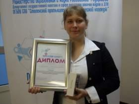 «Профессионалом будущего» стала Дарья Пономаренко