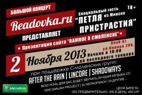 В Смоленске состоится концерт «Петли Пристрастия»