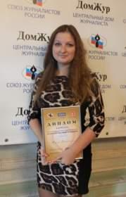 Журналист «Рабочего пути» стал лауреатом международного конкурса