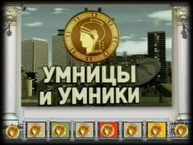 В Смоленске стартовал региональный этап телевикторины «Умницы и умники»