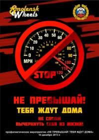 ГИБДД Смоленска проведет акцию «Не превышай! Тебя ждут дома!»