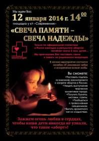12 января в Смоленске пройдет акция «Свеча памяти - свеча надежды»