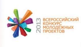 Смоляне стали победителями Всероссийского конкурса молодежных проектов