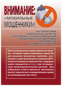 88-летняя смолянка отдала мошенникам 360 тысяч рублей