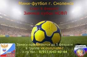 8 февраля в Смоленске стартует новый сезон Национальной студенческой футбольной лиги