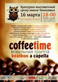 В Смоленске выступит группа Coffeetime