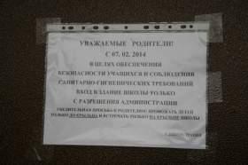 Школу в Смоленске закрыли от родителей