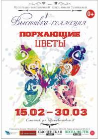15 февраля в КВЦ им. Тенишевых откроется выставка «Порхающие цветы»
