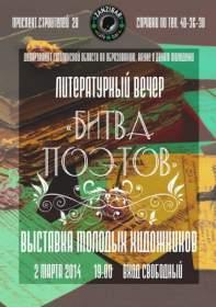 В Смоленске пройдет «Поединок поэтов»