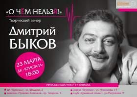 23 марта с публичной лекцией в Смоленске выступит Дмитрий Быков
