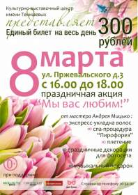 Смолянок с 8 марта поздравит КВЦ имени Тенишевых