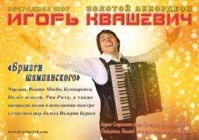 «Брызги шампанского» и «Музыка Весны» в Смоленске