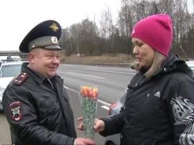 Сотрудники Госавтоинспекции поздравили женщин-водителей